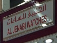 AL JENABI WATCHES