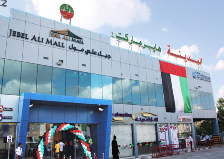 Jebel Ali Mall