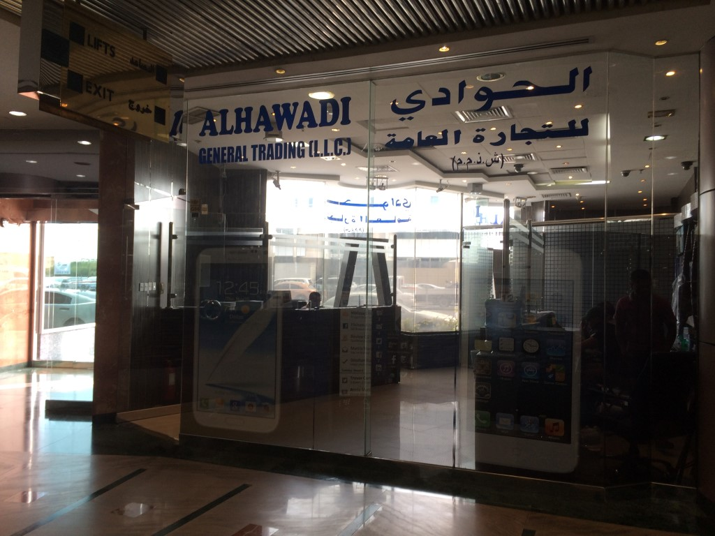 Al Hawadi General Trading LLC