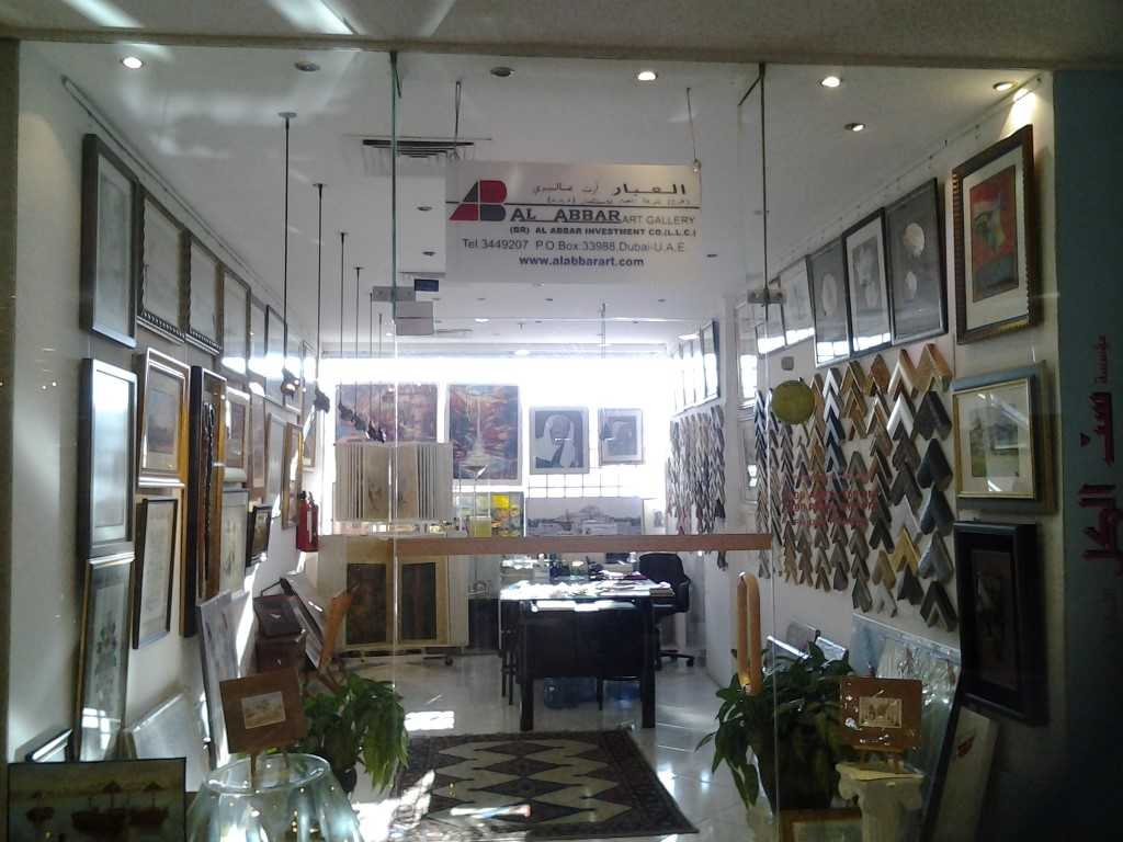 Al Abbar Art Gallery