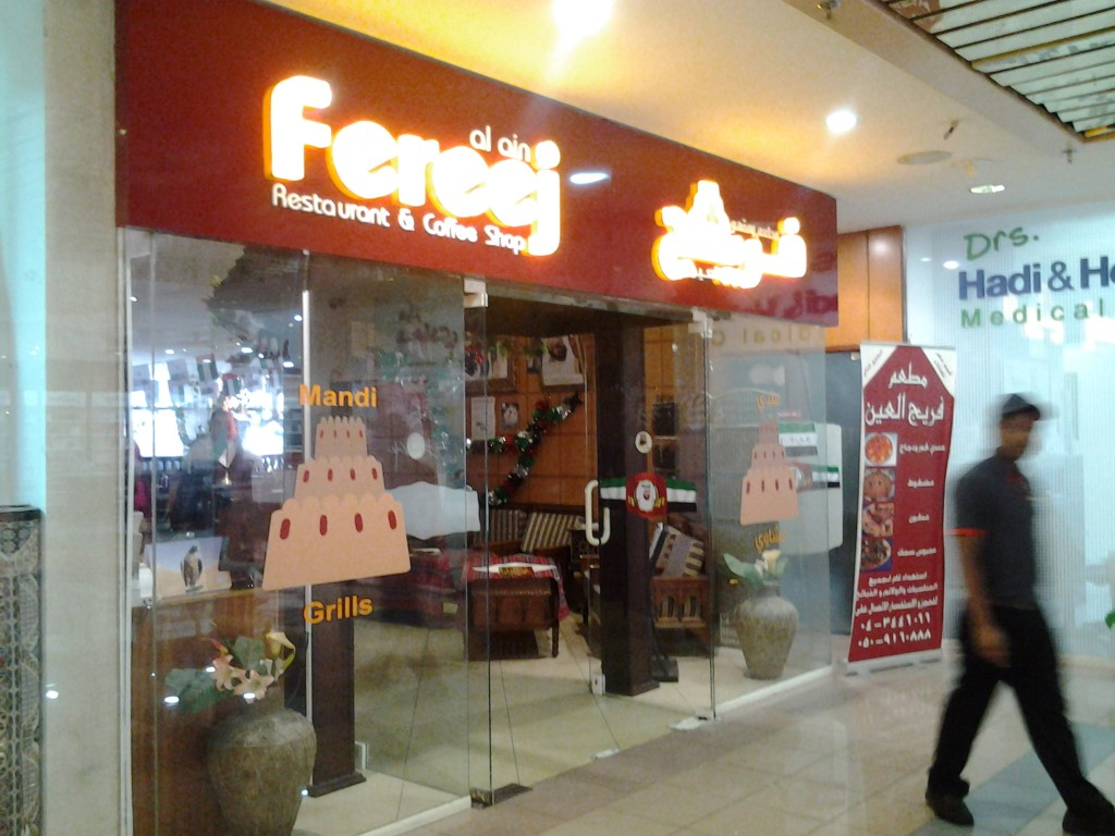 Al Ain Fereej and Coffee Shop